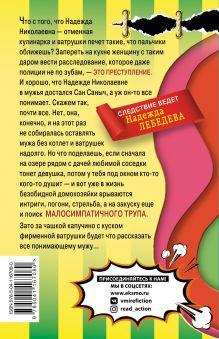 Обложка сзади Приманка для компьютерной мыши Наталья Александрова