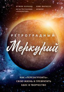Обложка Ретроградный Меркурий: как обратить хаос в творчество и совершить