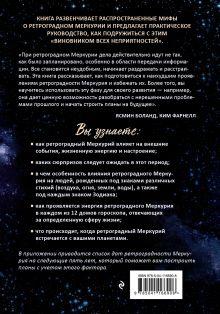 Обложка сзади Ретроградный Меркурий: как обратить хаос в творчество и совершить