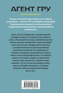 Обложка сзади Профи Александр Шувалов