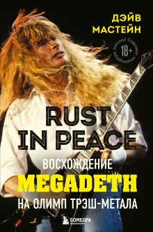 Rust in Peace: восхождение Megadeth на Олимп трэш-метала