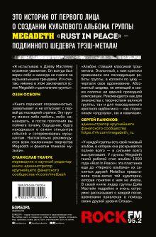 Обложка сзади Rust in Peace: восхождение Megadeth на Олимп трэш-метала Дэйв Мастейн