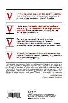 Обложка сзади Как почти честно выиграть выборы Ник Чизмен, Брайан Клаас