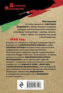 Обложка сзади Письмо ни от кого Геннадий Сорокин