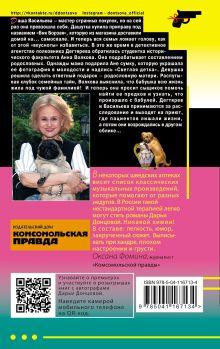 Обложка сзади Темные предки светлой детки Дарья Донцова