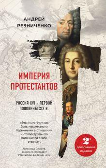 Империя протестантов. Россия XVI – первой половины XIX вв. Второе, дополненное, издание