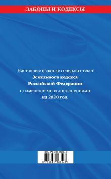 Обложка сзади Земельный кодекс Российской Федерации: текст с изменениями на 2020 г.