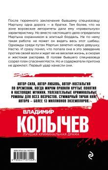 Обложка сзади Смертельное удовольствие Владимир Колычев