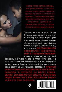 Обложка сзади Мертвая бухта Владимир Колычев