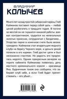 Обложка сзади Бархатный капкан Владимир Колычев