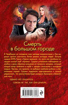 Обложка сзади Смерть в большом городе Николай Леонов, Алексей Макеев