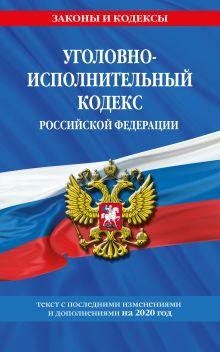 Обложка Уголовно-исполнительный кодекс Российской Федерации: текст с изменениями на 2020 год