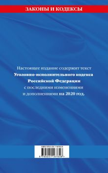 Обложка сзади Уголовно-исполнительный кодекс Российской Федерации: текст с изменениями на 2020 год