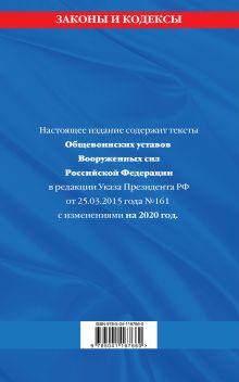 Обложка сзади Общевоинские уставы Вооруженных Сил Российской Федерации с Уставом военной полиции с изм. на 2020 г.
