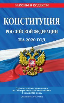 Обложка Конституция Российской Федерации с изменениями, принятыми на Общероссийском голосовании 1 июля 2020 г. (редакция 2020 г.)