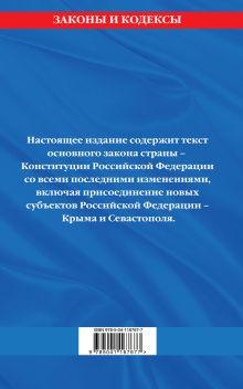 Обложка сзади Конституция Российской Федерации с изменениями, принятыми на Общероссийском голосовании 1 июля 2020 г. (редакция 2020 г.)