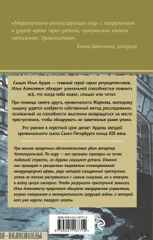 Обложка сзади Нотки кориандра Игорь Лебедев