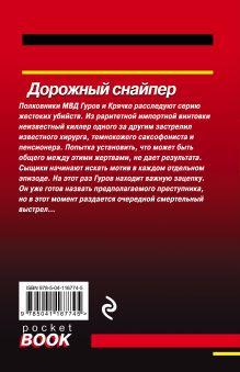 Обложка сзади Дорожный снайпер Николай Леонов, Алексей Макеев
