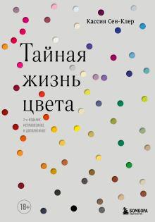 Тайная жизнь цвета. 2-е издание, исправленное и дополненное