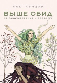 Обложка Выше обид - от разочарования к восторгу Олег Сунцов
