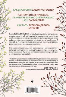 Обложка сзади Выше обид - от разочарования к восторгу Олег Сунцов