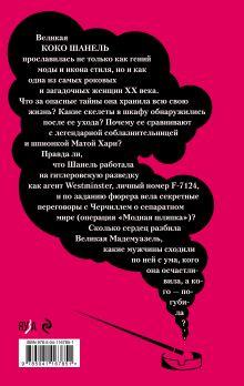 Обложка сзади Роковая Шанель. Опасные тайны Великой Мадемуазель Наталья Павлищева