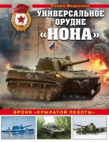 Обложка Универсальное орудие «Нона». Броня «крылатой пехоты» Семен Федосеев