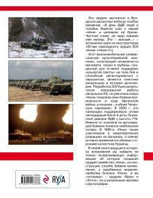 Обложка сзади Универсальное орудие «Нона». Броня «крылатой пехоты» Семен Федосеев