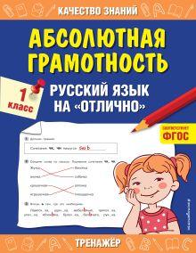 Абсолютная грамотность. Русский язык на«отлично». 1 класс