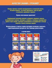 Обложка сзади Абсолютная грамотность. Русский язык на«отлично». 1 класс Г. В. Дорофеева
