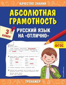 Абсолютная грамотность. Русский язык на«отлично». 3 класс