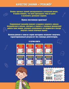 Обложка сзади Абсолютная грамотность. Русский язык на«отлично». 3 класс Г. В. Дорофеева