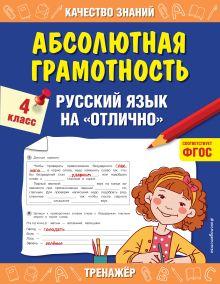 Абсолютная грамотность. Русский язык на«отлично». 4 класс