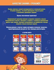 Обложка сзади Абсолютная грамотность. Русский язык на«отлично». 4 класс Г. В. Дорофеева