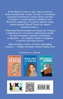 Обложка сзади Любовь не по сценарию Ася Лавринович