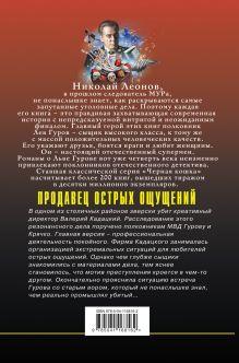 Обложка сзади Продавец острых ощущений Николай Леонов, Алексей Макеев