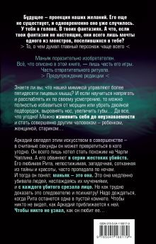 Обложка сзади Одна в пустой комнате Александр Барр