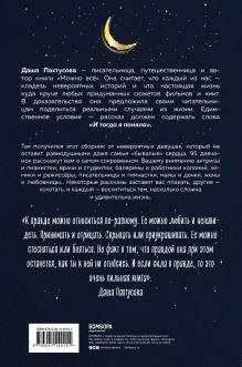 Обложка сзади И тогда я поняла. 95 честных историй о жизни как она есть Дарья Пахтусова