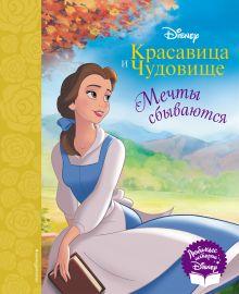 Обложка Красавица и Чудовище. Мечты сбываются. Книга для чтения (с классическими иллюстрациями)
