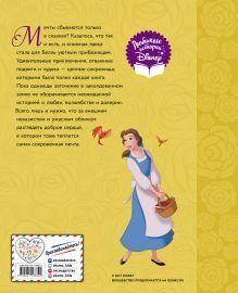 Обложка сзади Красавица и Чудовище. Мечты сбываются. Книга для чтения (с классическими иллюстрациями)