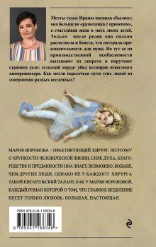 Обложка сзади Сама виновата Мария Воронова