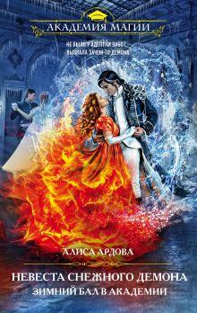 Обложка Невеста снежного демона. Зимний бал в академии Алиса Ардова