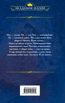 Обложка сзади Невеста снежного демона. Зимний бал в академии Алиса Ардова