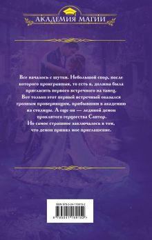 Обложка сзади Танец с демоном. Зимний бал в академии Татьяна Серганова