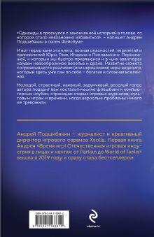 Обложка сзади Игрожур. Великий русский роман про игры Андрей Подшибякин