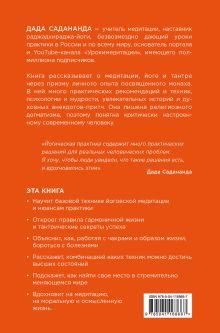 Обложка сзади Диалоги о медитации. Русский йогин о практике, психологии и будущем человечества Дада Садананда, Виталий Лейбин