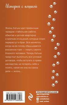 Обложка сзади Девятая жизнь Наталия Полянская