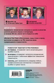 Обложка сзади Помогатор по русскому: как говорить и писать правильно без вреда для окружающих и с пользой для себя Любовь Гараз