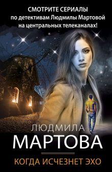 Обложка Когда исчезнет эхо Людмила Мартова