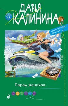 Обложка Парад женихов Дарья Калинина